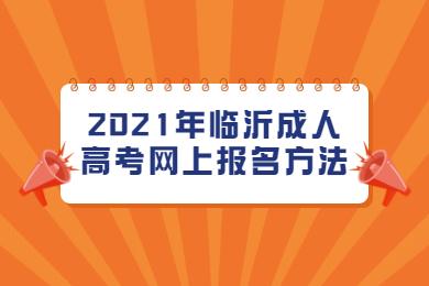2021年临沂成人高考网上报名方法