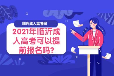 2021年临沂成人高考可以提前报名吗